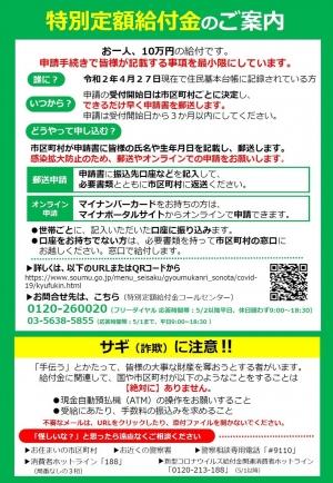 L_nk_kyuufukin_01_w390